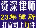 免费咨询刑事辩护在线律师/上海刑事案件律师