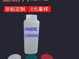 AB胶瓶1000ML塑料瓶子生产厂家 乐泰胶水瓶子定制厂家