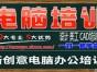 清湖市场 清湖地铁办公培训 平面设计 茜坑淘宝电商一对一培训
