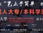 2017年河南省成教报名,河南成教招生简章报名优惠