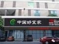 招租啦!中国好宜家新北区体验馆1楼咖啡店面向全国招租!