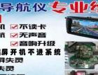 专业维修DVD导航一体机大屏机 急修导航地图升级