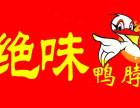 温州加盟绝味鸭脖,2人开店月入三万