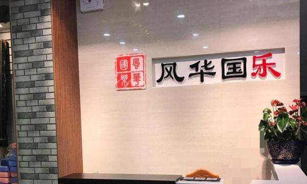 风华国乐琴行专职教师