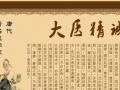 【连大中医馆】加盟官网/加盟费用/项目详情