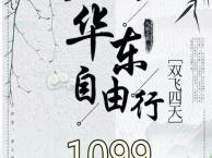 中国旅行社为你策划个人游、团队游、自由行等