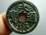 广州市哪里提供永乐通宝鉴定