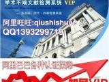 CNKI知网VIP论文检测论文检索论文复