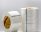 3M8915纤维胶带耐高温捆绑冰箱玻璃打印机电器用胶带