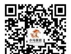 汉中小马家政服务有限公司