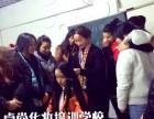 北京卓尚化妆造型学校教您如何用发型把脸型变小