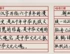 镇江学素描学正楷硬笔书法,到西府教育神笔书法速成班