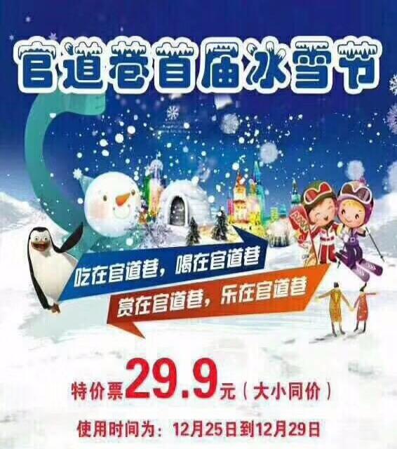 全省较大的冰雪节-官道巷首届冰雪节