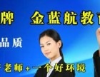 江宁会计证培训 周日班 晚班全面开班啦,南京金蓝航教育