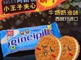 西班牙进口食品休闲零食Arluy小王子奶油夹心饼干【免费试吃】