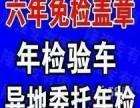 淄博车辆罚款代缴及违章咨询开鲁C委托书免检盖章