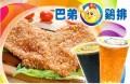 特色炸鸡 巴弟鸡排+小吃+饮品新组合 日卖数百份