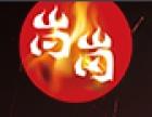 尚岗自助火锅烧烤加盟