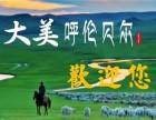 呼伦贝尔大草原 民俗 美食 驯鹿 骑马 访牧户6天5晚休闲游