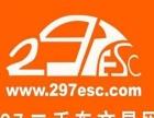 297二手车交易网加盟