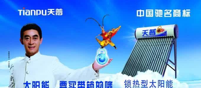 武汉天普太阳能售后维修.不显示.不上水漏水.官方各点服务电话