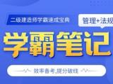 北京二级建造师培训哪个好