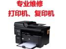 广州上门维修打印机 惠普 佳能 兄弟打印机维修 打印机加粉