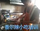 学做烧烤的配方,哪可以教夜宵烧烤技术?