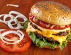 贝克汉堡炸鸡汉堡西式快餐加盟好做吗