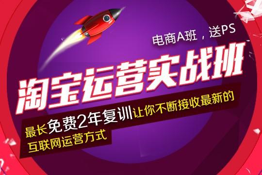 上海淘宝网店培训中心,双11怎么获取店铺个性化流量