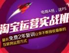 上海淘宝电商培训中心 别人赚钱养家,你还在花钱剁手