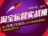 上海电商培训学校哪个好 电商社交新模式势不可挡