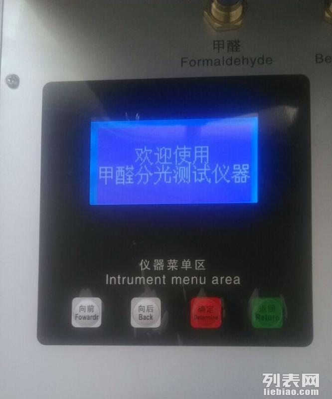 沧州室内除甲醛,车内除甲醛,权威新房甲醛检测