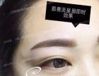 淮安韩式半永久化妆培训班