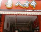 广州八方牛港式牛杂加盟连锁店加盟