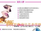 私人订制半永久定妆 双眼皮培训 烟台培训学校