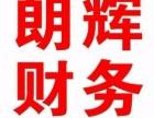 明珠广场附近公司注册找朗辉