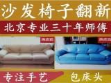北京燕郊餐椅換皮做沙發套沙發塌陷換海綿