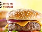 【乐天派汉堡】加盟/加盟费用/项目详情
