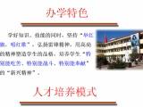 云南新兴职业学院好的专业是哪个中专部