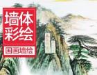 亳州墙绘,壁画