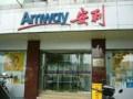 肇庆市哪有卖安利产品 肇庆市安利专卖店详细地址