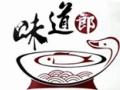 味道郎石锅鱼加盟