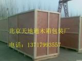 北京天地通木箱包装厂 上门服务 专业订制