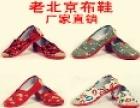 老北京品牌鞋 诚邀加盟