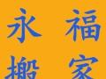 湛江永福搬家公司 专业搬家公司 提供搬厂 居民搬家