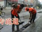 前门专业疏通下水道疏通马桶管道清洗清理化粪池