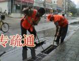 劲松附近疏通下水道 马桶 维修水管 更换阀门 水龙头