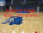 湖南邵阳室内运动木地板安装,湖南邵阳篮球木地板厂价批发