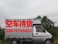 五菱厢式货车长短途整车包车网上摆车拉货送货空车配货